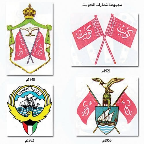 الرموز الوطنية لدولة الكويت