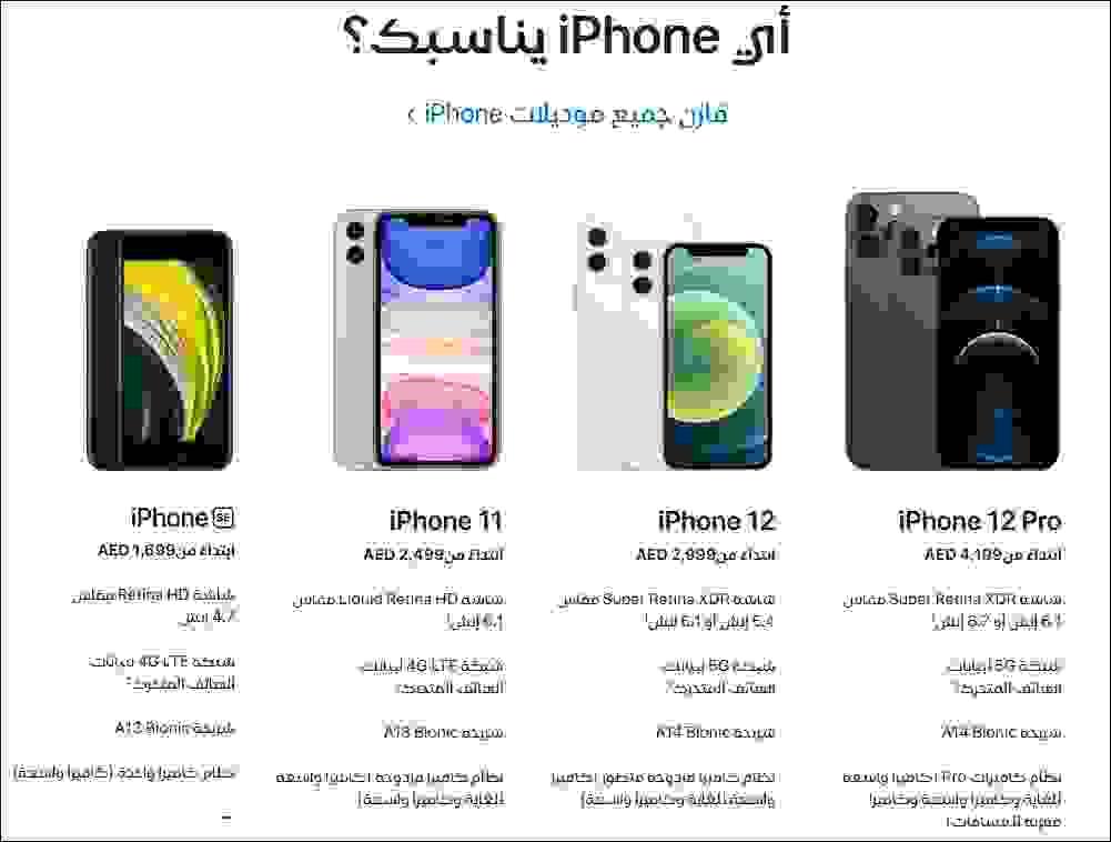 أسعار ومواصفات هواتف أيفون من موقع شركة أبل