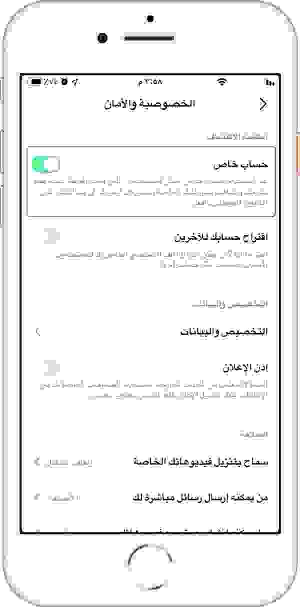 ضبط الحساب على الوضع الخاص في تيك توك TikTok Private Account