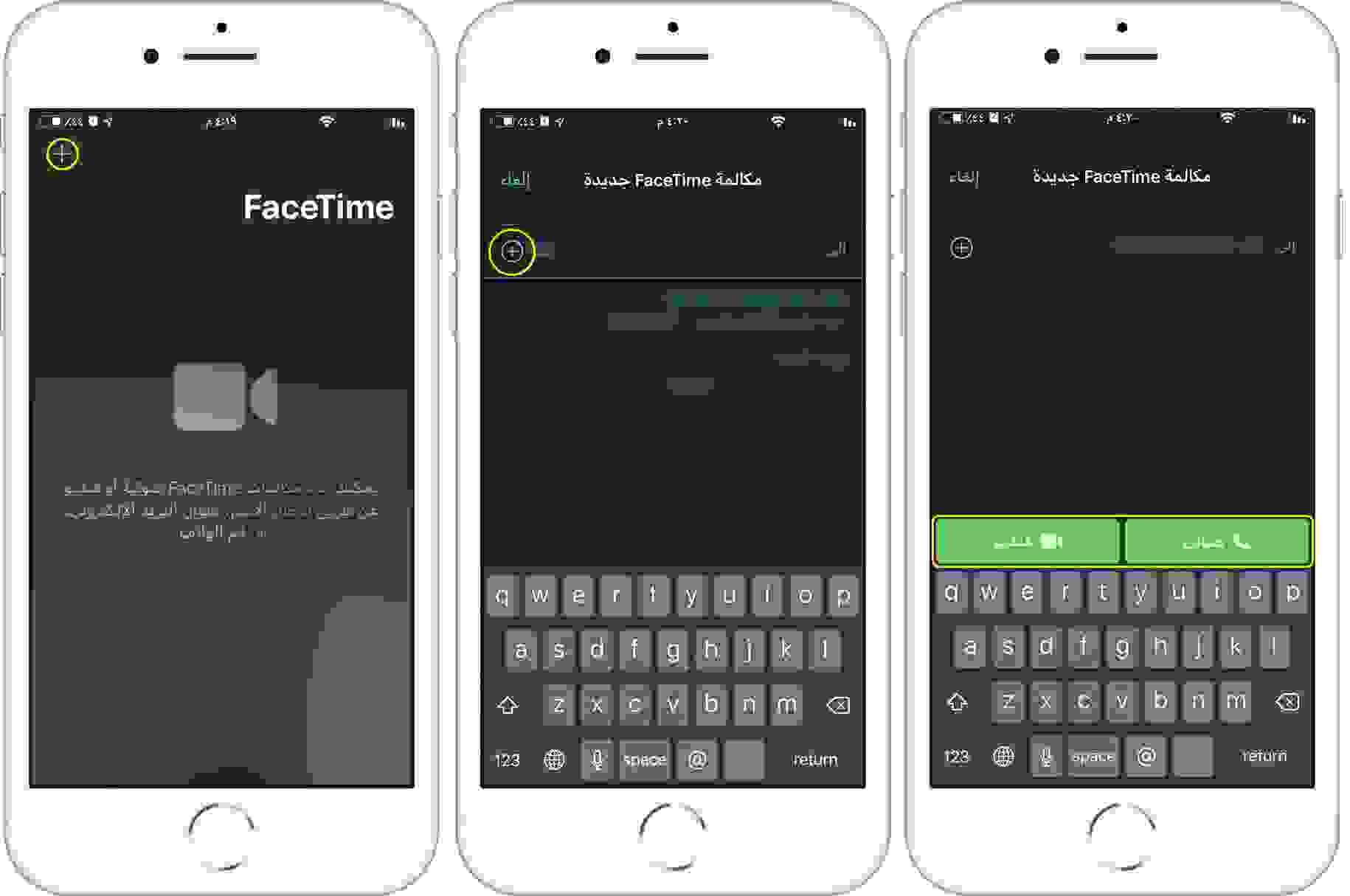 كيفية إجراء مكالمة صوتية أو فيديو باستخدام فيس تايم (FaceTime)
