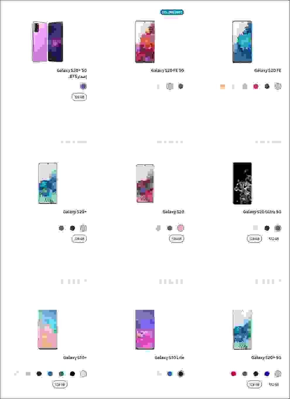 أسعار هواتف سامسونغ (أندرويد) من موقع شركة سامسونغ