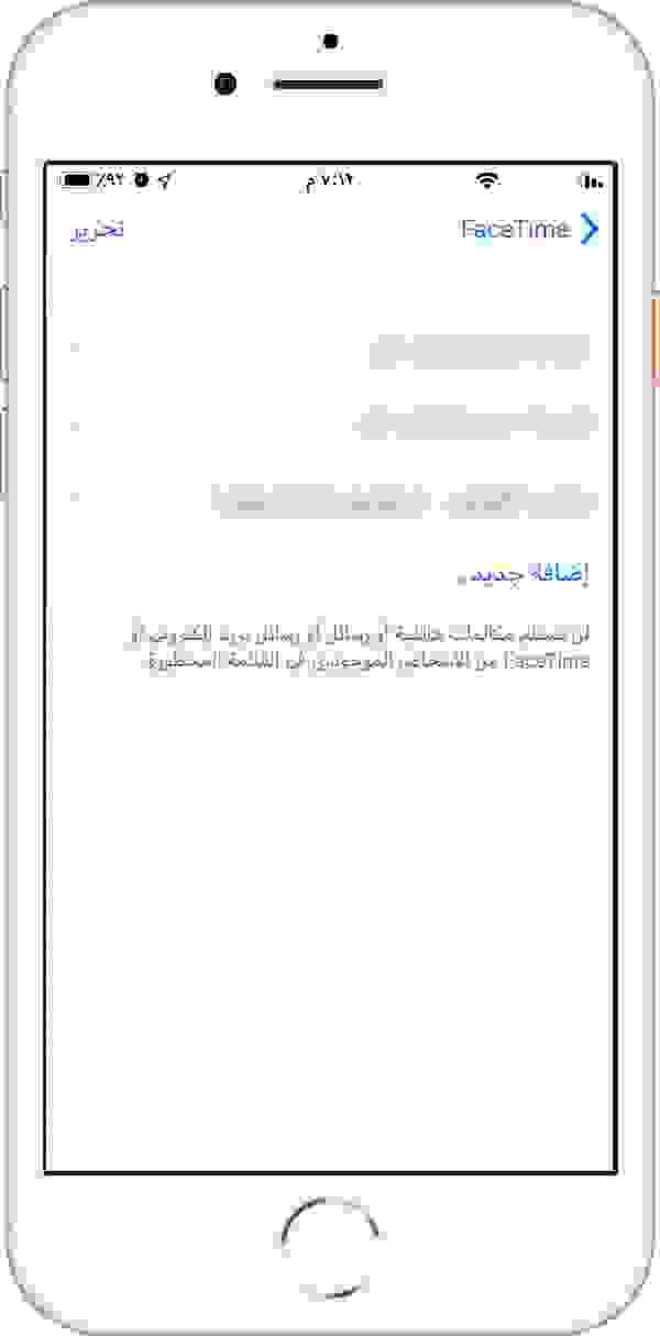 حظر المستخدمين في أيفون أحد أسباب عدم عمل فيس تايم