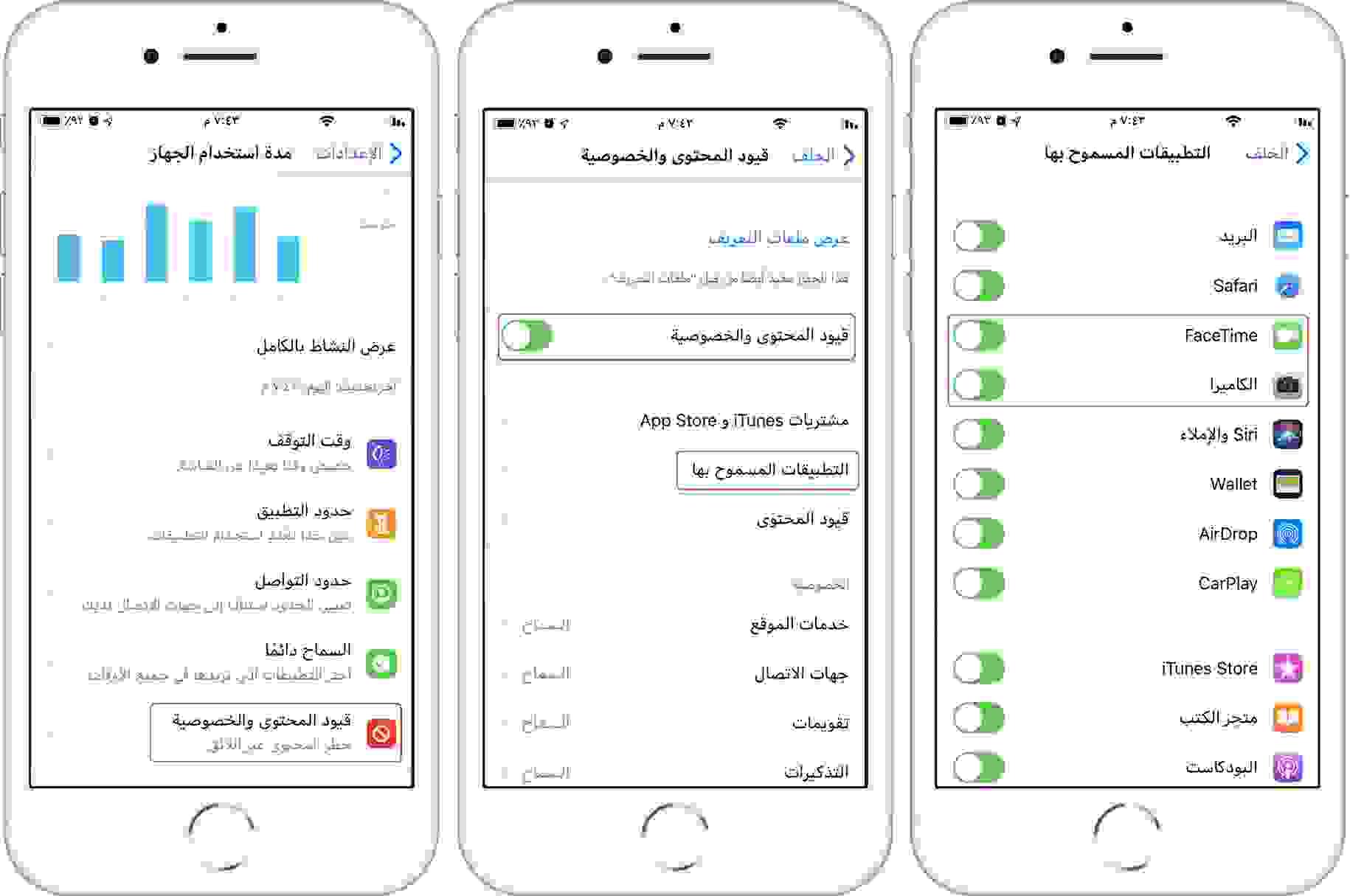 قيود المحتوى والخصوصية في إعدادات أيفون قد تسبب تعطيل فيس تايم