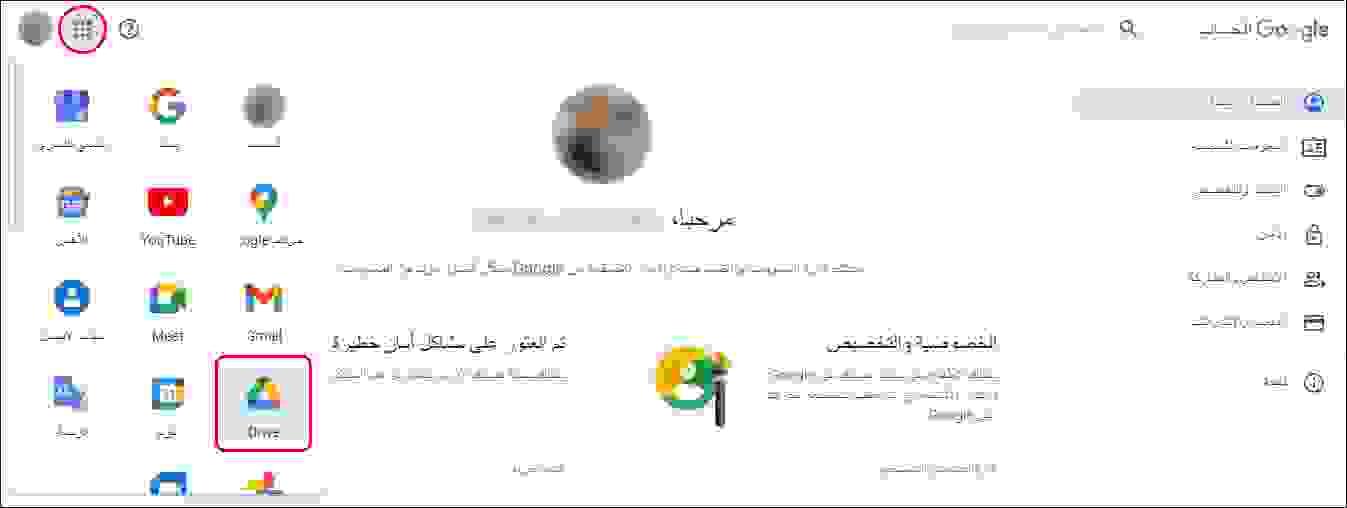 الصفحة الرئيسية لحساب جوجل