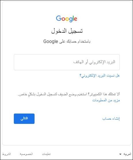 بالصور كيفية تسجيل الدخول ومشاركة الملفات في جوجل درايف Google Drive