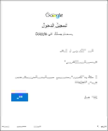 الدخول الى موقع جوجل درايف (Google Drive)