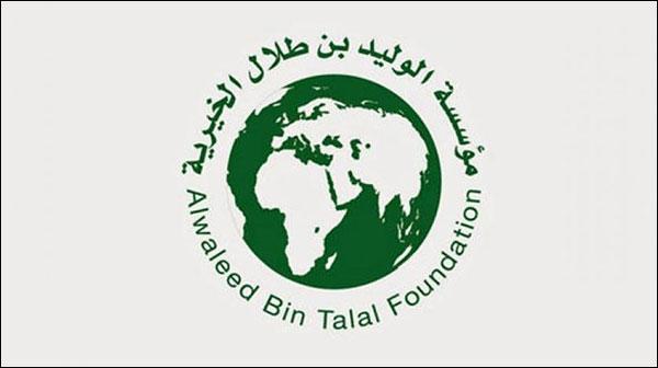 مؤسسة الوليد بن طلال الخيرية الإنسانية