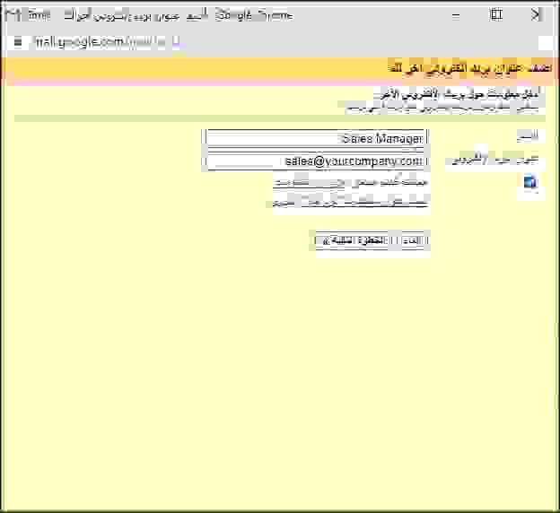إنشاء عنوان بريد إلكتروني مستعار أو بديل (Alias) في جيميل