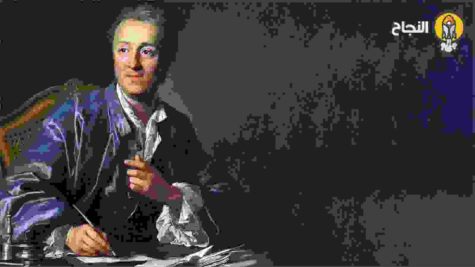 الفيلسوف الفرنسي الشهير دنيس ديدرو (Denis Diderot)