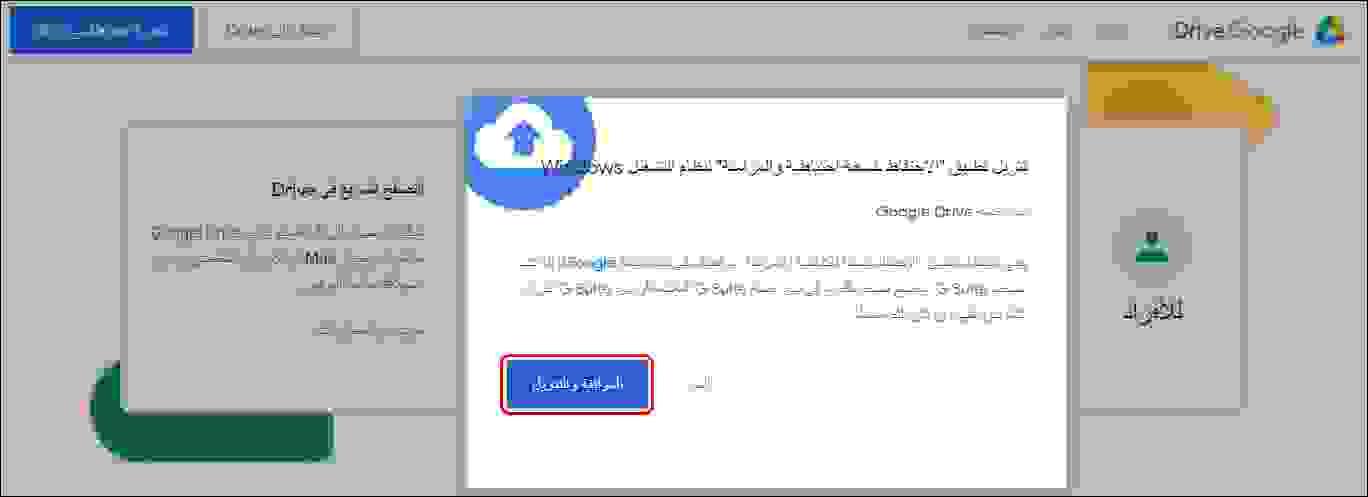 تحميل تطبيق (الاحتفاظ بنسخة احتياطية والمزامنة Backup and Sync)