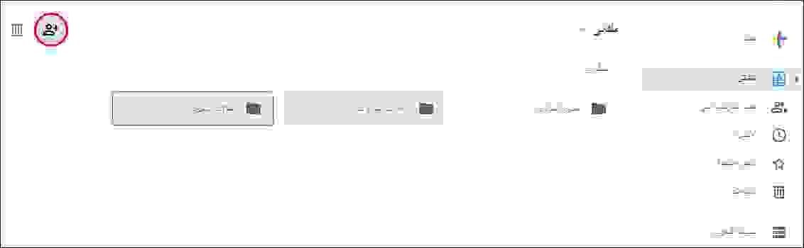 مشاركة الملفات والمجلدات في جوجل درايف
