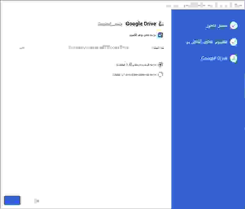 بدء مزامنة مجلد ملفاتي من جوجل درايف إلى الكمبيوتر المحلي