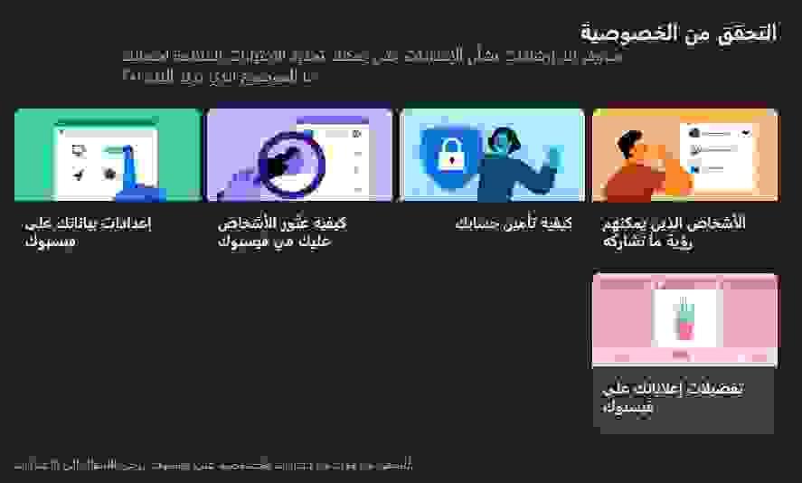 كيفية التحقق من إعدادات الخصوصية الخاصة بك على فيسبوك (Facebook)