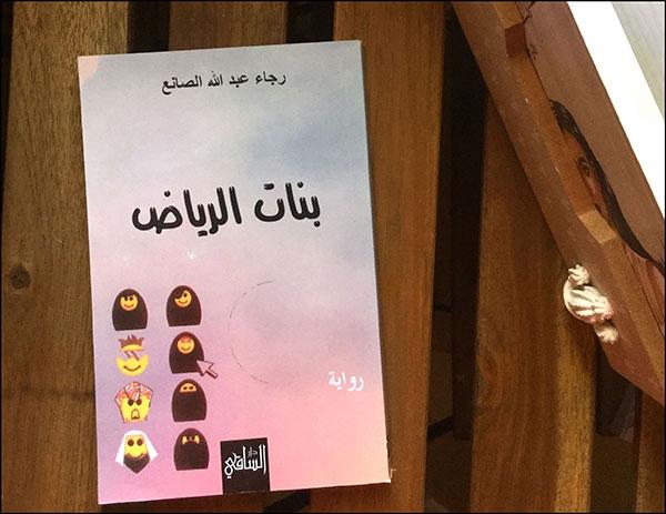 الأعمال الأدبية لرجاء عبد الله الصانع
