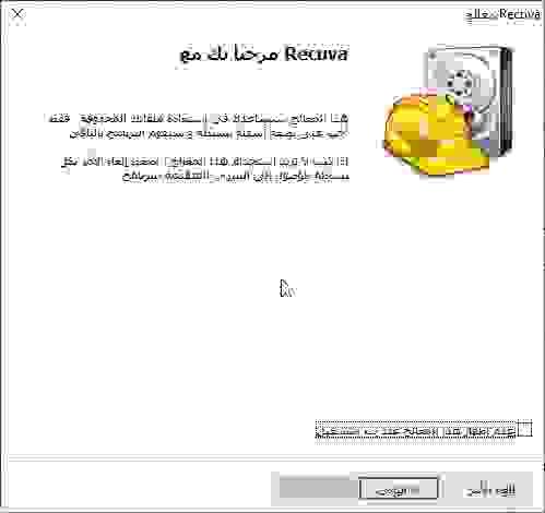 استعادة الملفات المحذوفة من الكمبيوتر