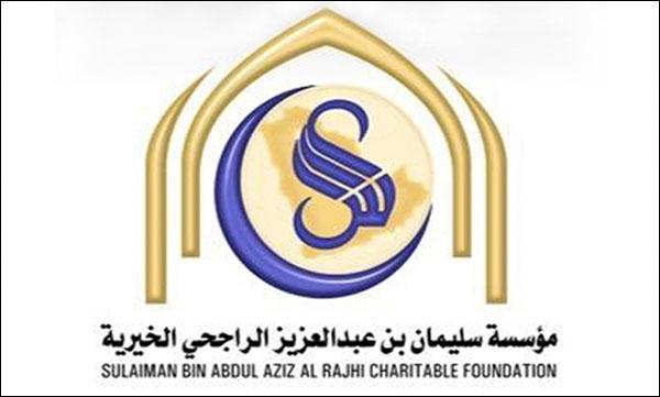 مؤسسة سليمان عبد العزيز الراجحي الخيرية