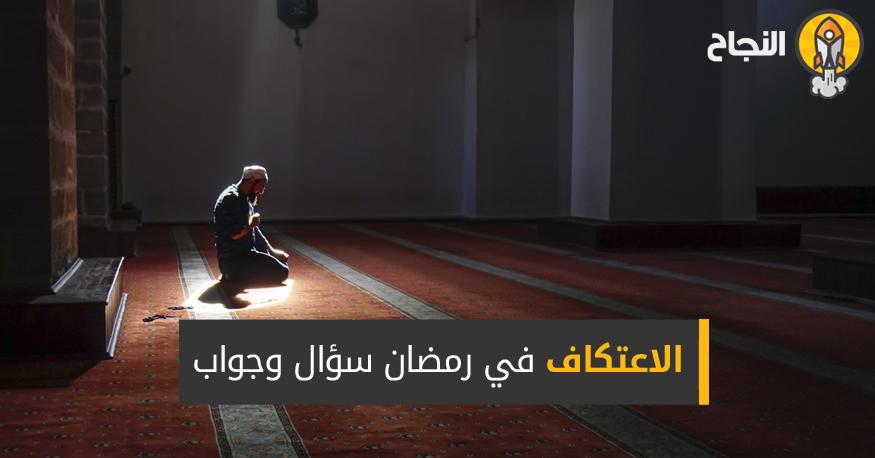 الاعتكاف في رمضان سؤال وجواب
