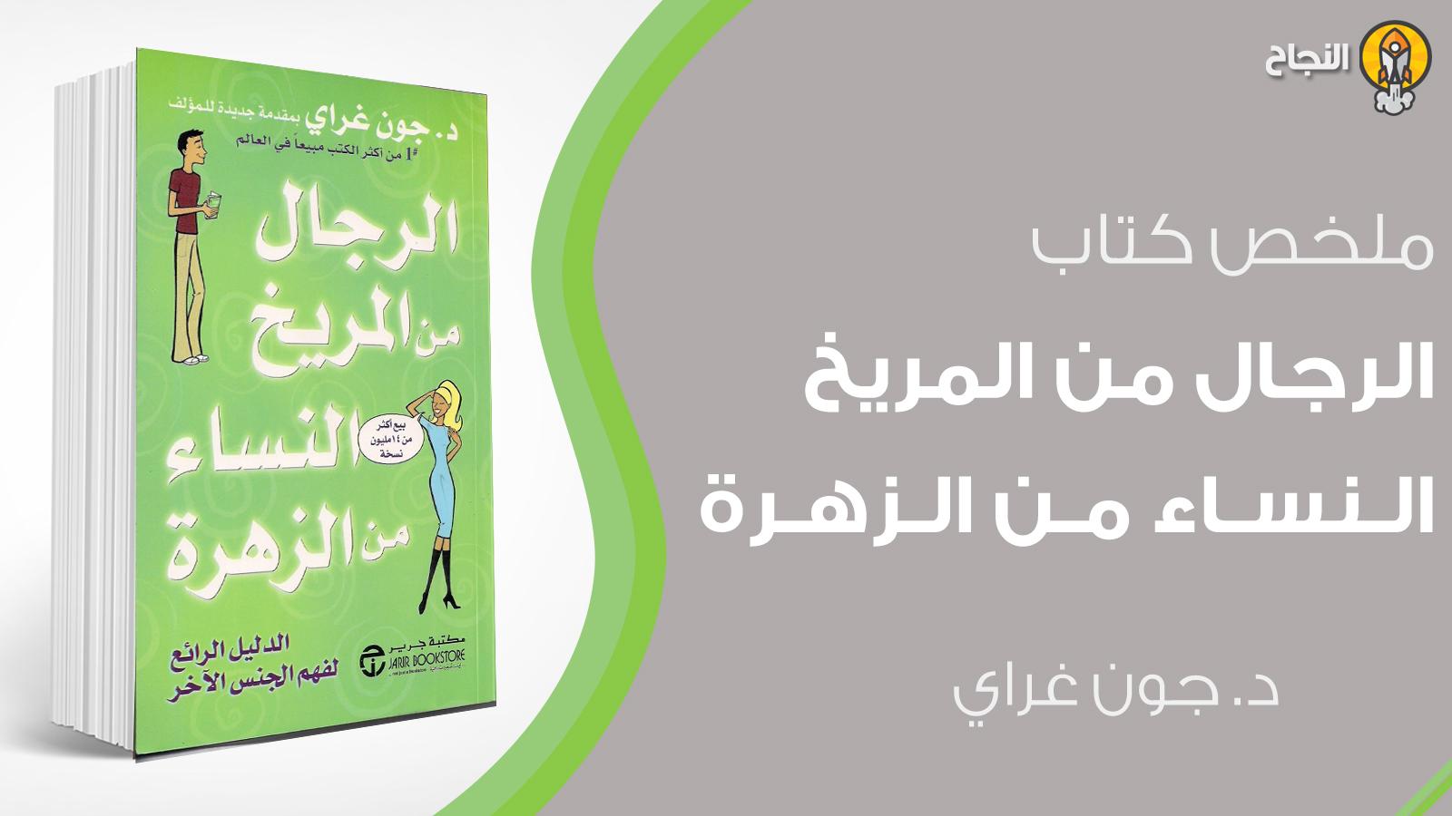 ملخص كتاب اسرار النجاح