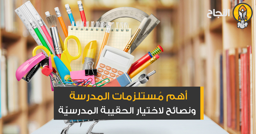 c685db9978033 أهم مُستلزمات المدرسة ونصائح لاختيار الحقيبة المدرسيّة