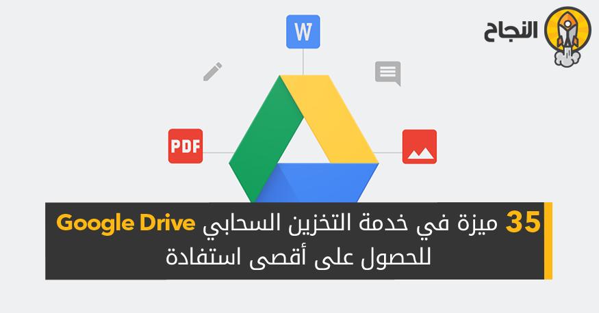 35 ميزة في خدمة التخزين السحابي Google Drive للحصول على أقصى