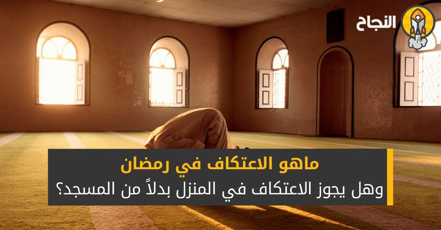 ماهو الاعتكاف في رمضان وهل يجوز الاعتكاف في المنزل بدلا من المسجد
