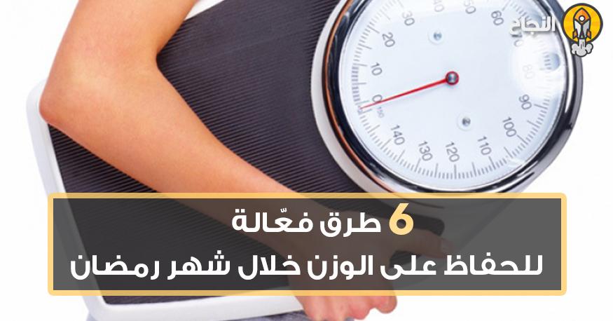 6 طرق فع الة للحفاظ على الوزن خلال شهر رمضان