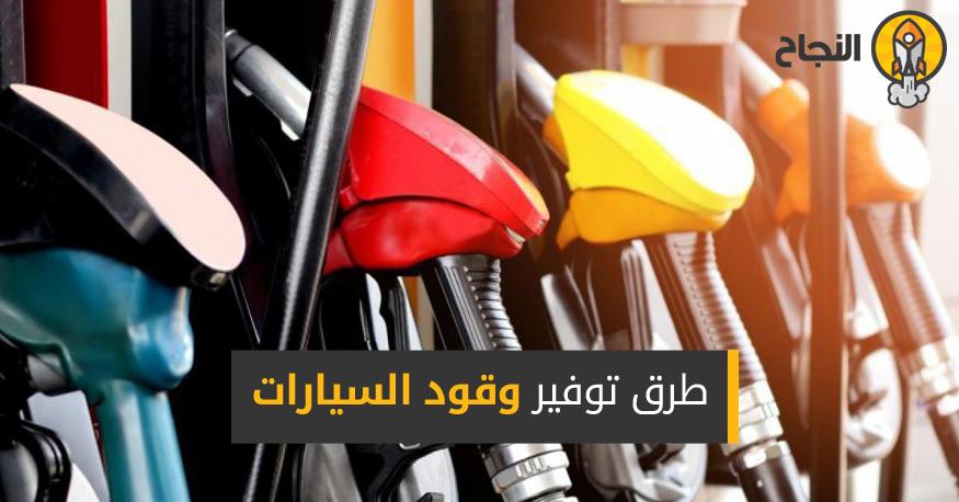 10 نصائح لتقليل استهلاك البنزين وتوفير المال