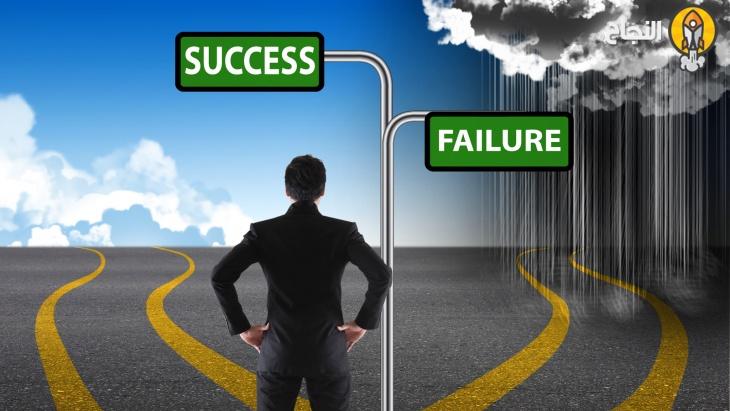 d96a45297 ما هي أهم أسباب نجاح أو فشل الإنسان في الحياة؟