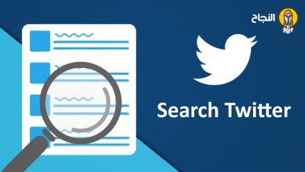 كيفية البحث عن تغريدات تويتر وحفظها للرجوع إليها لاحقا