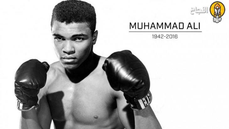 26bd827579329 قصة نجاح أسطورة الملاكمة محمد علي كلاي