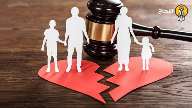 أثر الطلاق على الأسرة والمجتمع والضغوط المرافقة له