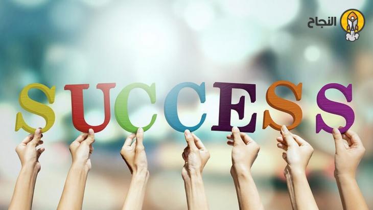 79d5415a7130b مقومات النجاح الأساسيّة في الحياة