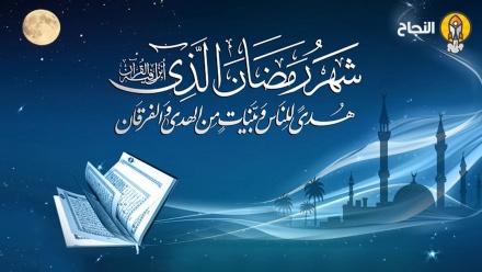 أحاديث عن فضل شهر رمضان المبارك