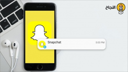 أفضل 12 نصيحة في سناب شات Snapchat لعام 2021