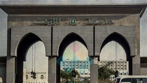 جامعة الأزهر في مصر