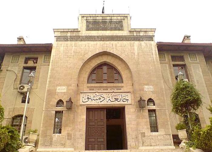 جامعة دمشق في سوريا