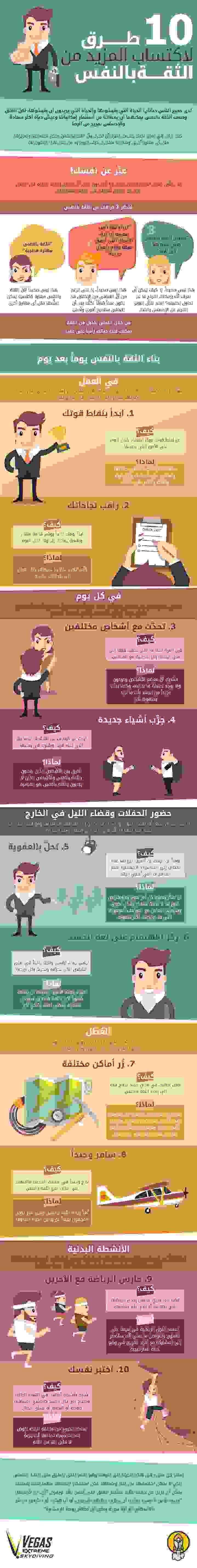 10 طرق لاكتساب المزيد من الثقة