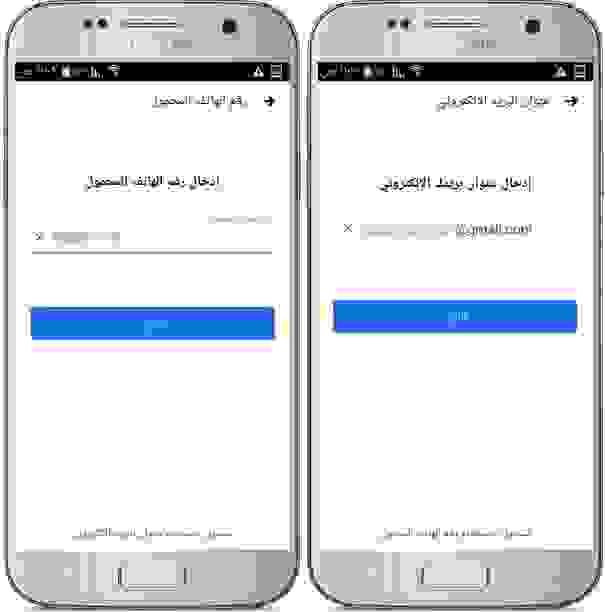استخدام رقم هاتفك أو استخدام بريدك الالكتروني للتسجيل