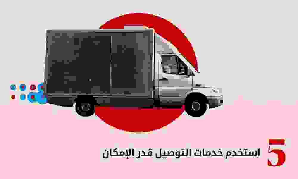 استخدِم خدمات التوصيل