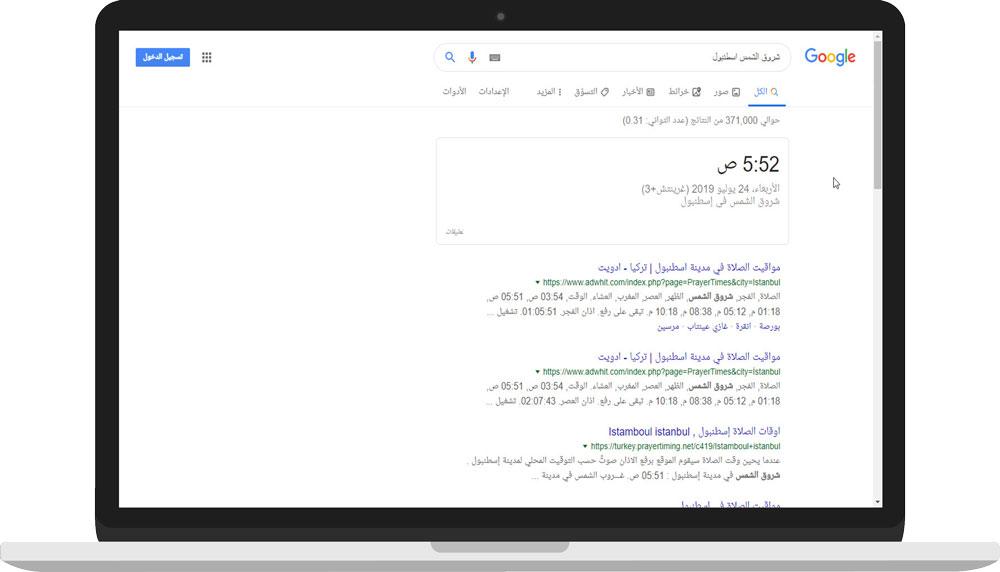 شروق الشمس بحث غوغل