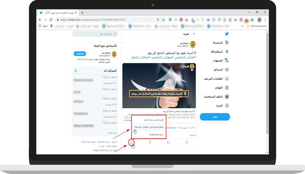 Twitter - Add to bookmark