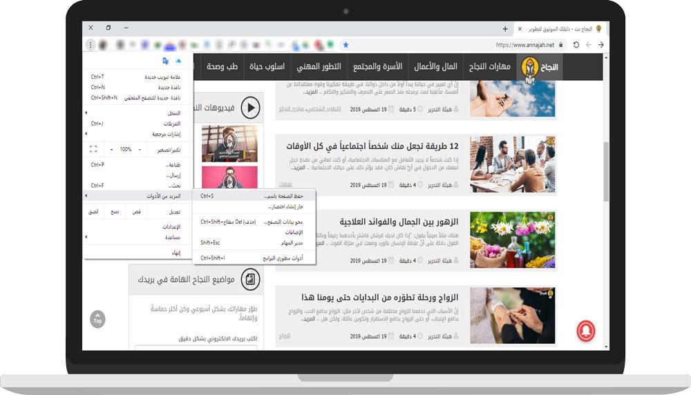 Chrome Desktop - Save Page As