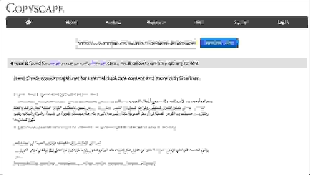 تجنُّب سرقة المحتوى باستخدام موقع CopyScape