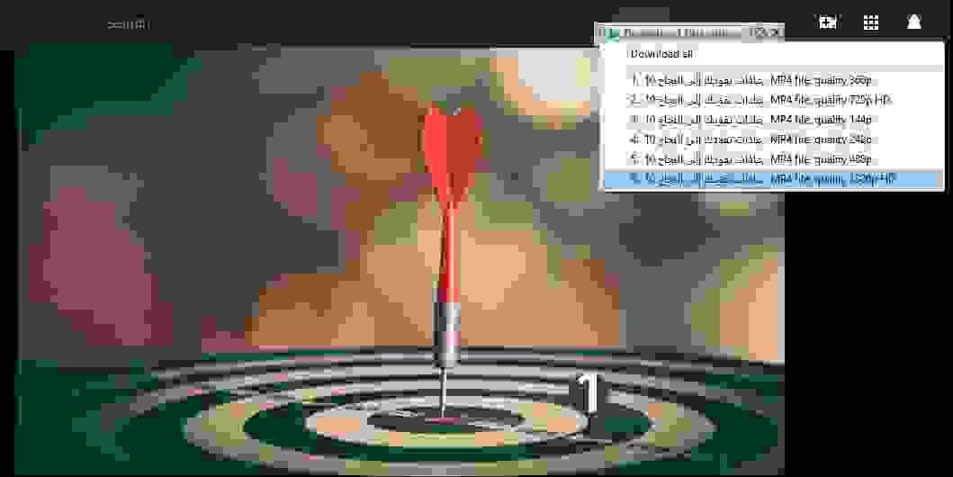 تحميل فيديوهات من الفيس بوك باستخدام برنامج Internet Download Manager