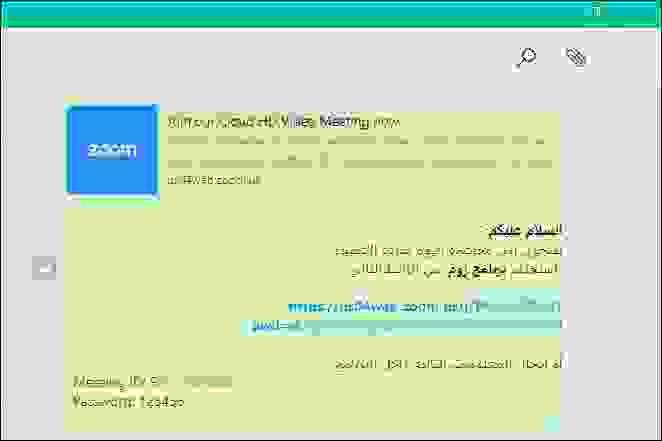 النقر على عنوان URL لدعوة الاجتماع الذي قام المُضيف بمشاركته عبر البريد الإلكتروني أو عبر أحد تطبيقات المراسلة