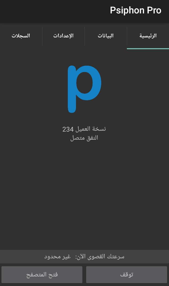 Psiphon Android - 2