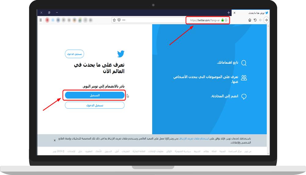 Twitter - Register 1