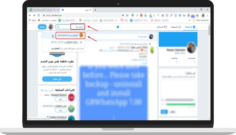 Twitter - Following Annajah.NET account 1