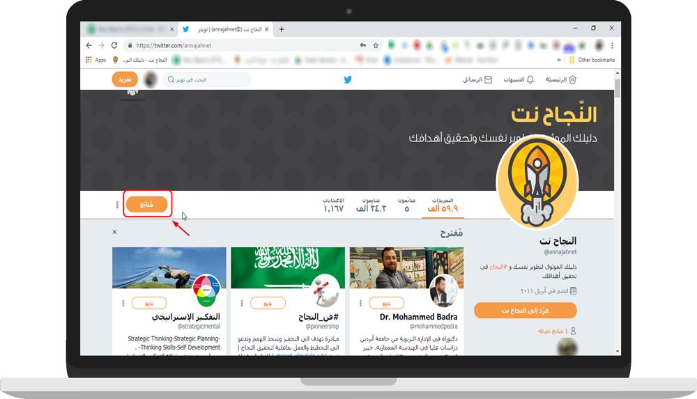 Twitter - Following Annajah.NET account 2