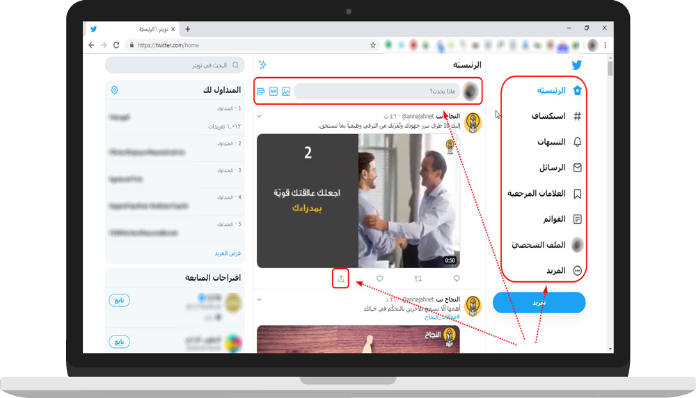 Twitter - New Interface